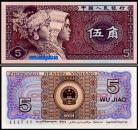 China CHN5(1980)m - 5 JIAO 1980