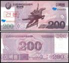 Coreia do Norte PRK200(2008) - 200 WON 2008 (ESPÉCIMEN)