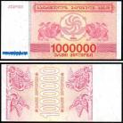 Georgia GEO1000000(1994)d - 1000000 LARIS 1994
