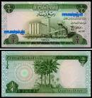 Iraque IRQ0,25(1973)a - 0,25 DINAR 1973